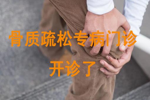 上海市开元骨科医院,助患者远离骨质疏松困扰